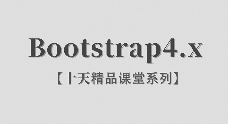 bootstrap4.x
