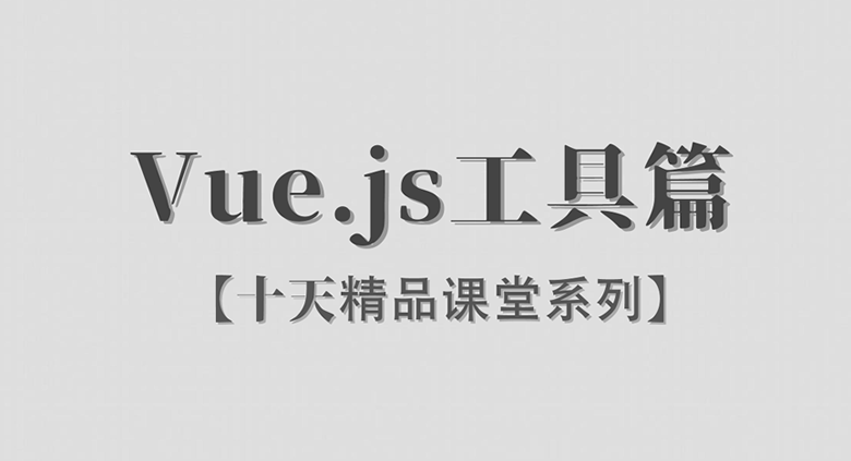 Vue.js工具篇