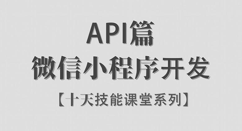 微信小程序 / API篇