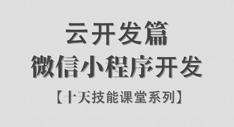 微信小程序 / 云开发篇