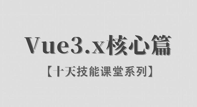 Vue3.x / 核心篇